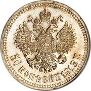 50 kopeks - Nicholas II -  revers