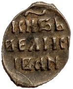 Denga - Ivan IV - The terrible - (Moscow) – revers