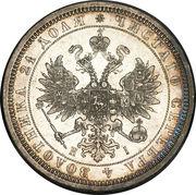 1 Rouble - Alexander II -  avers