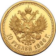 10 Roubles - Alexander III – revers