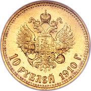 10 Roubles - Nicholas II – revers