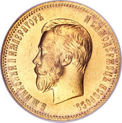 10 Roubles - Nicholas II – avers
