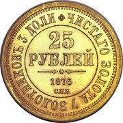 25 Roubles - Alexander II – revers