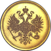 25 Roubles - Alexander II – avers