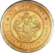 25 Roubles - Nicholas II – revers
