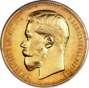 25 Roubles - Nicholas II – avers