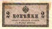 2 Kopecks (Russia) – avers