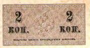 2 Kopecks (Russia) – revers