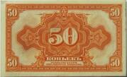50 Kopeks – avers