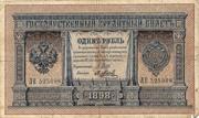 1 Ruble – avers