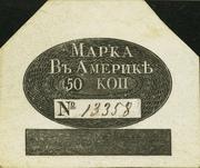 50 kopecks – avers