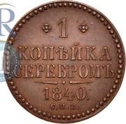1 Kopeck Serebrom - Nikolai I (Essai ; СПБ) -  avers