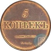 5 Kopecks - Nikolai I (Pattern) -  avers