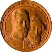 Medal - Nicholas II (300 years of the Romanov Dynasty) – avers