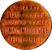 Medal - Nicholas II (300 years of the Romanov Dynasty) – revers