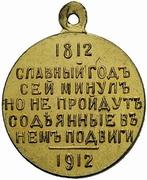 Russian Napoleonic War Medal – revers