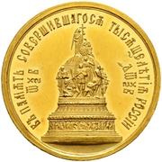 Medal - Alexander II (Opening of the monument Millennium of Russia in Veliky Novgorod) -  revers