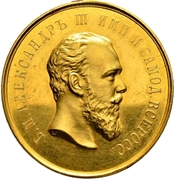Medal - Alexander III (For zeal) – avers