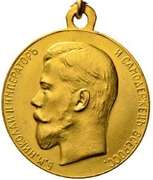 Medal - Nicholas II (Award for zeal) – avers