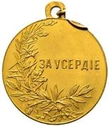 Medal - Nicholas II (Award for zeal) – revers