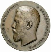 Medal - Nicholas II (Inauguration of the Field Marshal Suvorov Museum in St. Petersburg) – avers