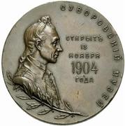 Medal - Nicholas II (Inauguration of the Field Marshal Suvorov Museum in St. Petersburg) – revers