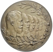 Medal - Nicholas II (100th anniversary of the Ministry of Internal Affairs) – avers