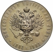Medal - Nicholas II (100th anniversary of the Ministry of Internal Affairs) – revers