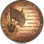 Medal - Russia = Nicholas II - 38th Dragoon Regiment – revers