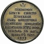 Medal - Grand Duke Grand Duke Vsevolod I Yaroslavich (№ 12) – revers