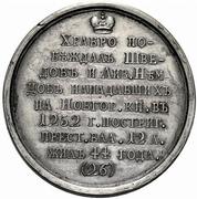 Medal - Grand Duke Alexander Yaroslavich Nevsky (№ 26) – revers