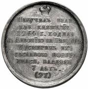 Medal - Grand Duke  Yaroslav III Yaroslavich Tverskoy, 1264-1271 (№ 27) – revers