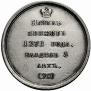 Medal - Grand Duke Vasily I Yaroslavich, 1271-1276 (28) – revers