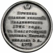 Medal - Grand Duke Dmitry I Alexandrovich, 1276-1281 (29) – revers