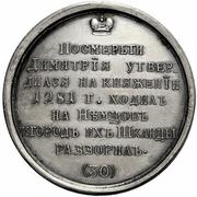Medal - Grand Duke Andrey II Alexandrovich, 1281-1304 (30) – revers