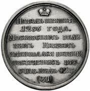 Medal - Grand Duke Daniil Alexandrovich, 1296 (31) – revers