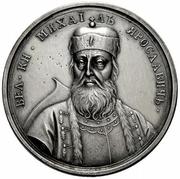Medal - Grand Duke Mikhail Yaroslavich, 1304-1317 (32) – avers