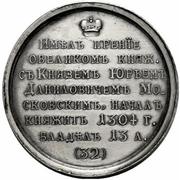 Medal - Grand Duke Mikhail Yaroslavich, 1304-1317 (32) – revers