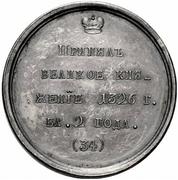 Medal - Grand Duke Alexander Mikhailovich Tverskoy, 1326-1328 (34) – revers