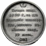 Medal - Grand Duke Grand Duke Ioann I Danilovich, 1328-1340 (№ 35) – revers