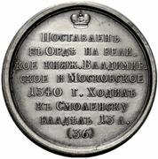 Medal - Grand Duke Semion Ivanovich, the Proud, 1340-1353 (№ 36) – revers