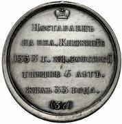 Medal - Grand Duke Ioann Ioanovich, 1353-1359 (№ 37) – revers