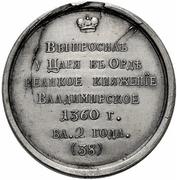 Medal - Grand Duke Dmitry II Konstantinovich Suzdalsky, 1360-1362 (№ 38) – revers