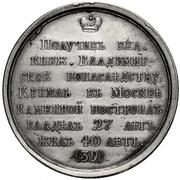 Medal - Grand Duke Dmitry III Iovannovich, 1362-1389 (№ 39) – revers