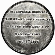 Medal - Visit of Grand Duke Nicholas to Thomason & Co's Manufactory – revers
