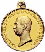 Medal - Alexander II (Award for zeal) – avers