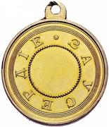 Medal - Alexander II (Award for zeal) – revers