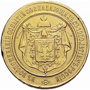 Medal - Alexander II (Reformer - Public medal) – revers