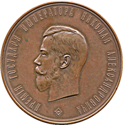 Medal - Nicholas II (Russian Astronomical Society) – avers