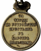 Medal - Alexander II (For Merit on Occasion of the Agricultural Reform in Poland) – revers
